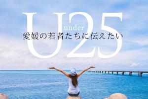 ヒメセカU25プロジェクト