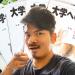 高校生必見!!現役慶應大学院生おススメの大学受験参考書(数学)はコレ!!