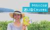 宇和島出身。九島・フリーウェディングプランナー、水野千尋さん(25歳)①