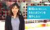 宇和島市出身。松山市・テレビ局記者、百合田彩さん(28歳)①